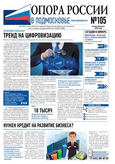 «ОПОРА РОССИИ в Подмосковье» № 105