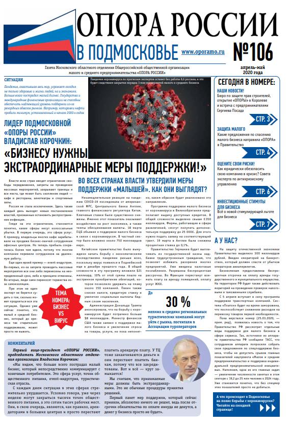 «ОПОРА РОССИИ в Подмосковье» № 106