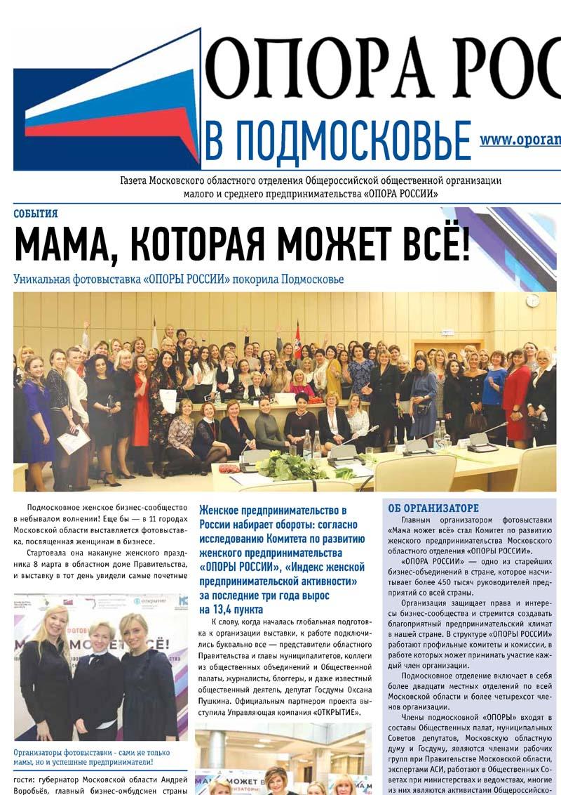 «ОПОРА РОССИИ в Подмосковье» № 101