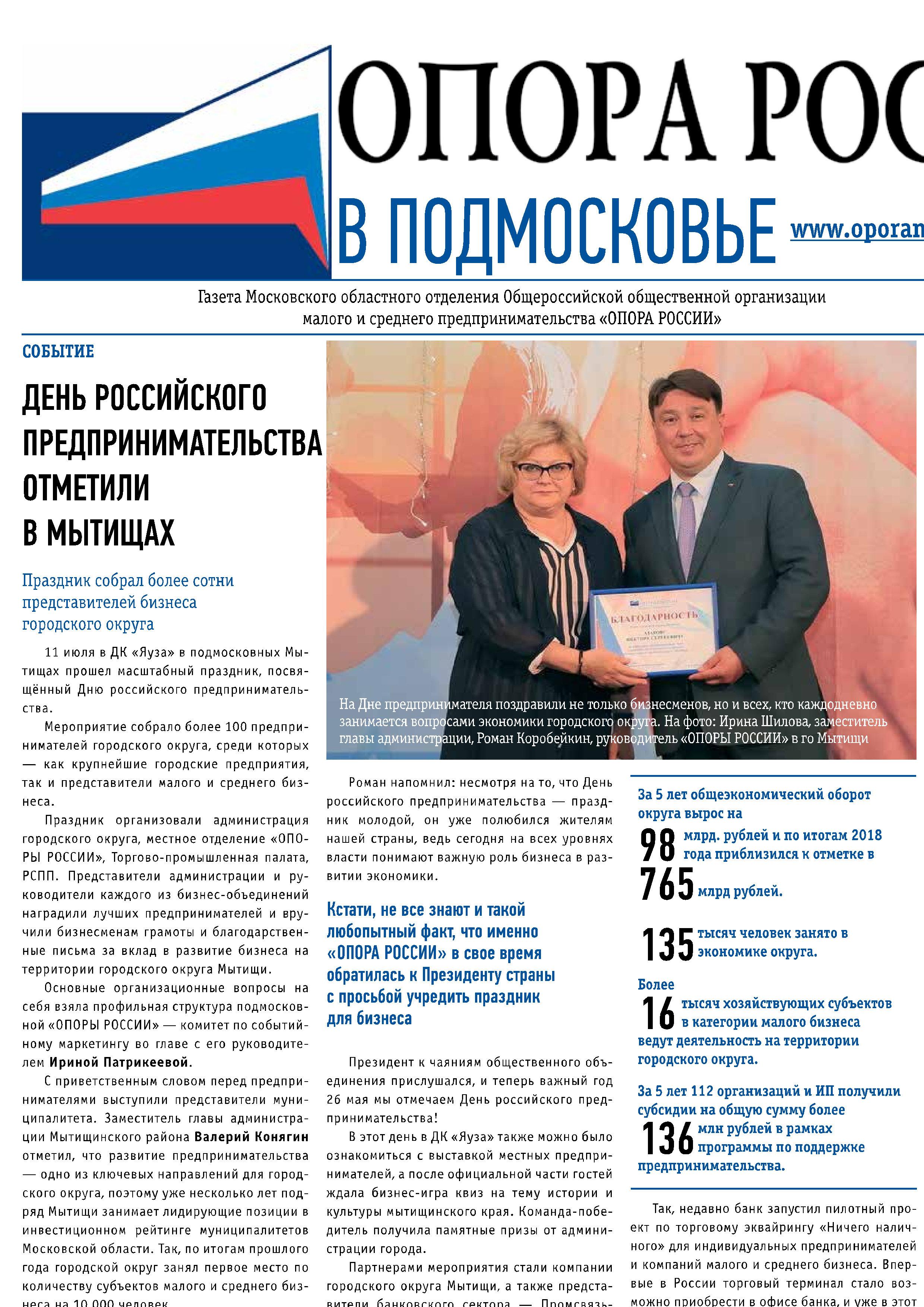 «ОПОРА РОССИИ в Подмосковье» № 103