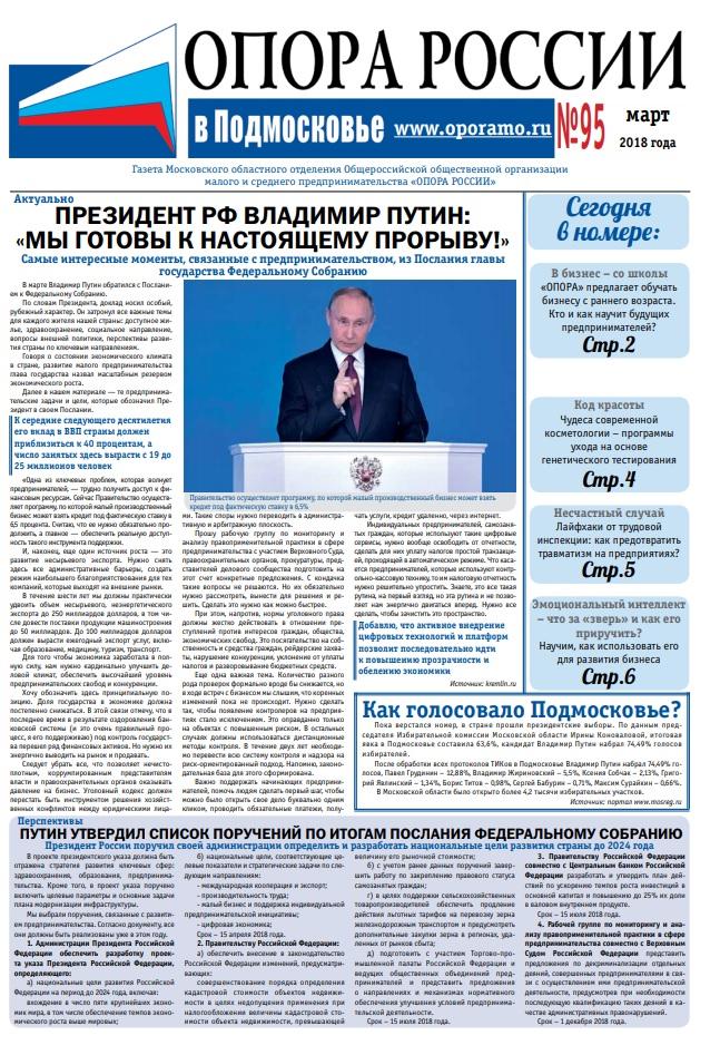 «ОПОРА РОССИИ в Подмосковье» № 95