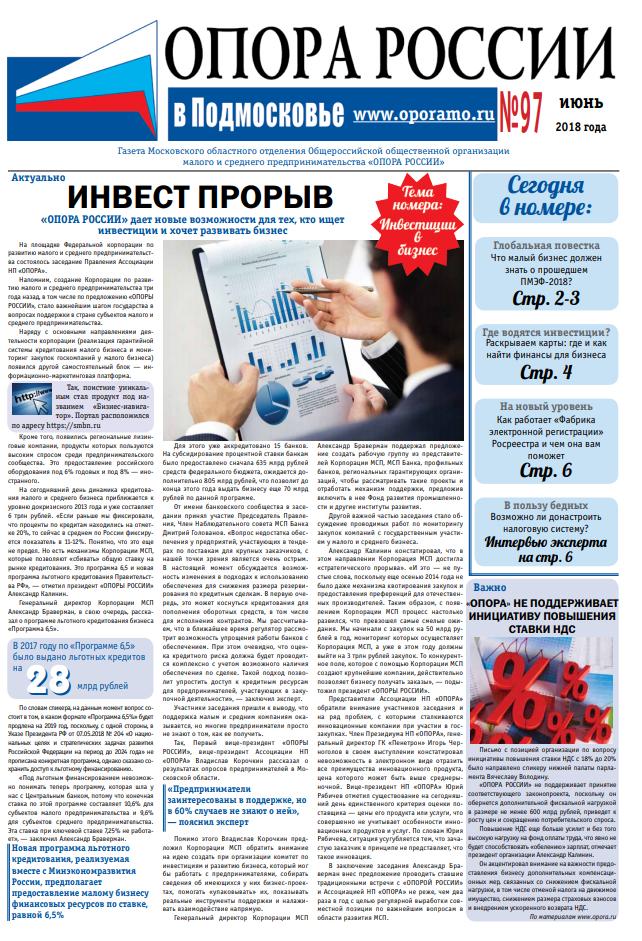 «ОПОРА РОССИИ в Подмосковье» № 97