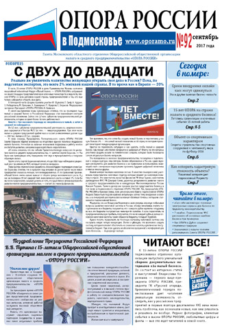 «ОПОРА РОССИИ в Подмосковье» № 92