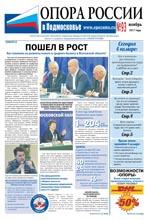 «ОПОРА РОССИИ в Подмосковье» № 93