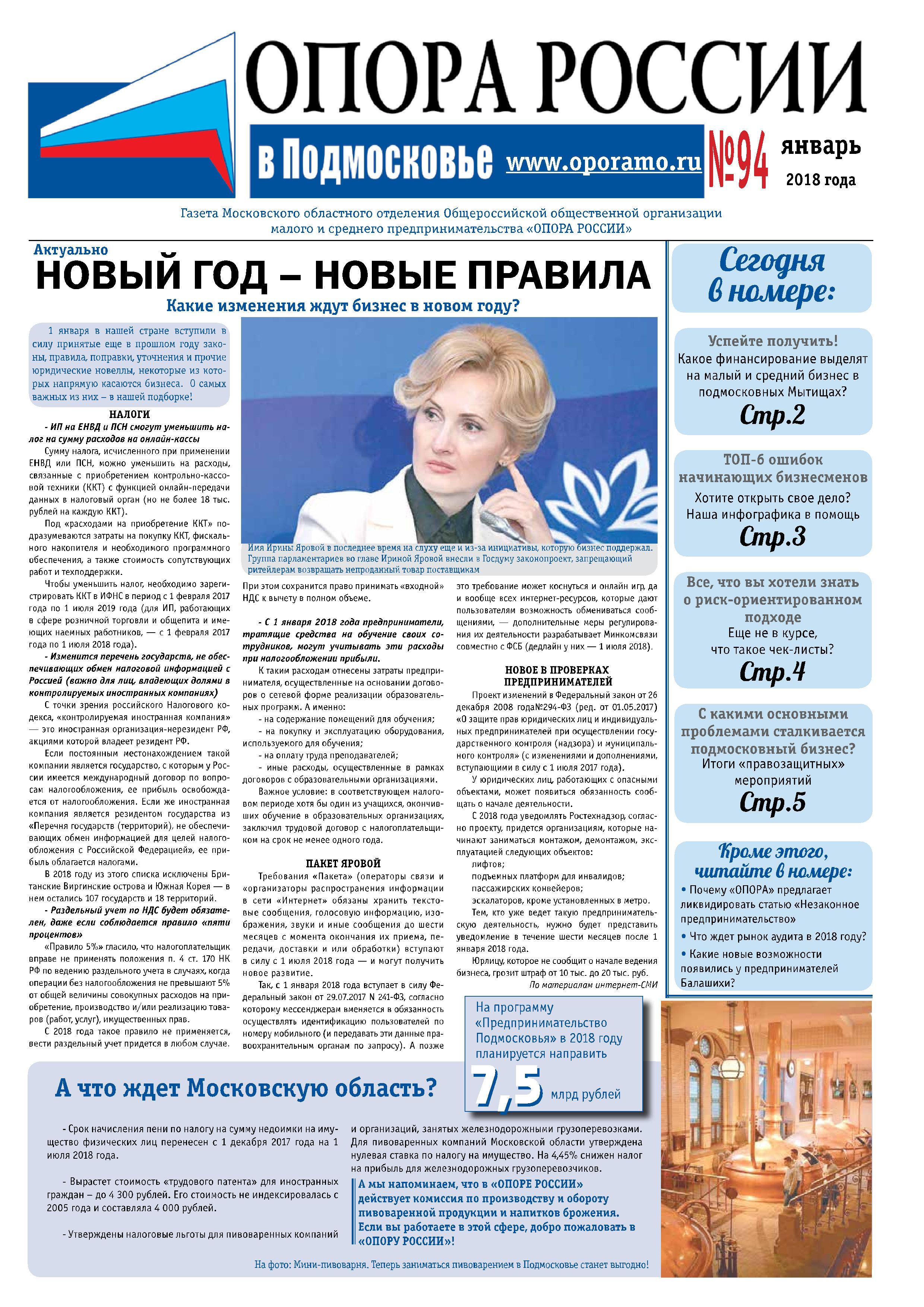 «ОПОРА РОССИИ в Подмосковье» № 94