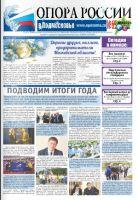 """Газета """"ОПОРА РОССИИ в Подмосковье"""" №65 декабрь"""