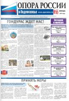 """Газета """"ОПОРА РОССИИ в Подмосковье"""" №66 январь 2015"""