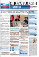 """Газета """"ОПОРА РОССИИ в Подмосковье"""" №67 февраль 2015"""