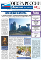 """""""ОПОРА РОССИИ в Подмосковье"""" №49"""