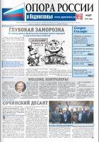 """Газета """"ОПОРА РОССИИ в Подмосковье"""" №68 март 2015"""