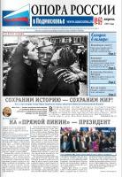 """Газета """"ОПОРА РОССИИ в Подмосковье"""" №69 апрель"""