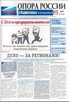 """Газета """"ОПОРА РОССИИ в Подмосковье"""" №70"""