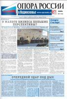 Газета «ОПОРА РОССИИ в Подмосковье» №71 июнь 2015