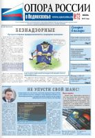 Газета «ОПОРА РОССИИ в Подмосковье»