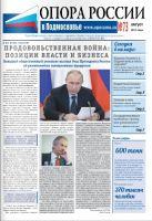 """Газета """"ОПОРА РОССИИ в Подмосковье"""" №73 август 2015"""