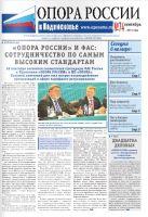 """Газета """"ОПОРА РОССИИ в Подмосковье"""" №74 сентябрь 2015"""