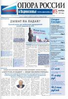 «ОПОРА РОССИИ в Подмосковье» №75 ноябрь 2015