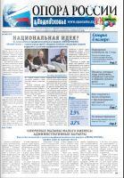 «ОПОРА РОССИИ в Подмосковье» № 76 январь 2016