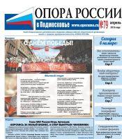 «ОПОРА РОССИИ в Подмосковье» № 79 апрель 2016