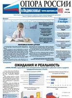 «ОПОРА РОССИИ в Подмосковье» № 80 май 2016