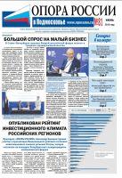 «ОПОРА РОССИИ в Подмосковье» № 81 июнь 2016
