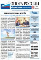 «ОПОРА РОССИИ в Подмосковье» № 82 июль 2016