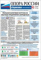 «ОПОРА РОССИИ в Подмосковье» № 83 август 2016