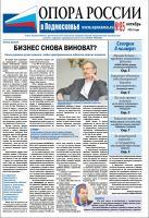 «ОПОРА РОССИИ в Подмосковье» № 85 октябрь 2016
