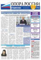 """""""ОПОРА РОССИИ в Подмосковье"""" юбилейный номер №50"""
