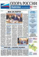 «ОПОРА РОССИИ в Подмосковье» № 87 январь 2017