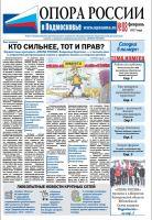 «ОПОРА РОССИИ в Подмосковье» № 88 февраль 2017