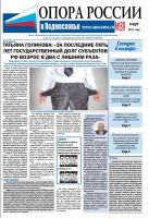 «ОПОРА РОССИИ в Подмосковье» № 89