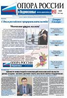 «ОПОРА РОССИИ в Подмосковье» № 90 апрель 2017