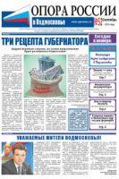 """""""ОПОРА РОССИИ в Подмосковье"""" №52 Сентябрь 2013"""