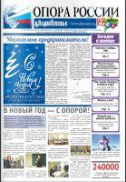 """""""ОПОРА РОССИИ в Подмосковье"""" №55 январь 2014"""