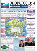 """Газета """"ОПОРА РОССИИ в Подмосковье"""" №57 март 2014"""