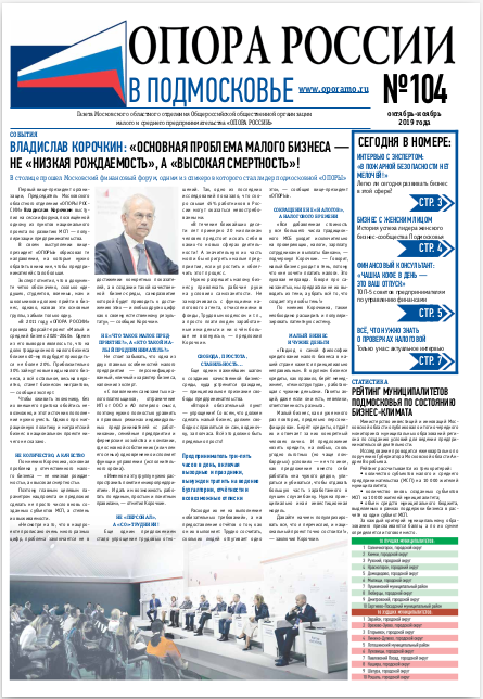 «ОПОРА РОССИИ в Подмосковье» № 104